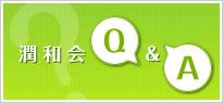 潤和会 Q & A