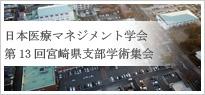 日本医療マネジメント学会 第13回宮崎県支部学術集会
