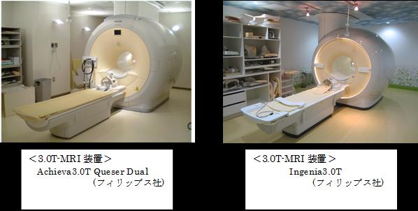 HP MRI写真