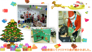 S2 クリスマス会